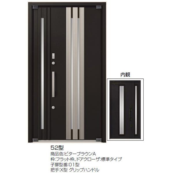 高級断熱玄関ドア アヴァントス 52型 親子ドア リクシル トステム LIXIL TOSTEM アルミサッシ 玄関ドア AVANTOS 建材屋