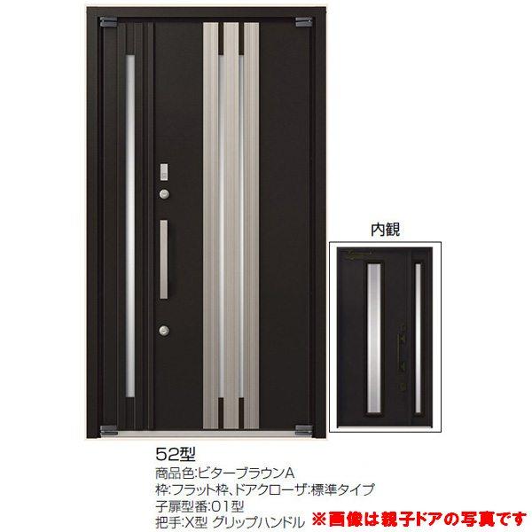 高級断熱玄関ドア アヴァントス 52型 両袖ドア リクシル トステム LIXIL TOSTEM アルミサッシ 玄関ドア AVANTOS 建材屋