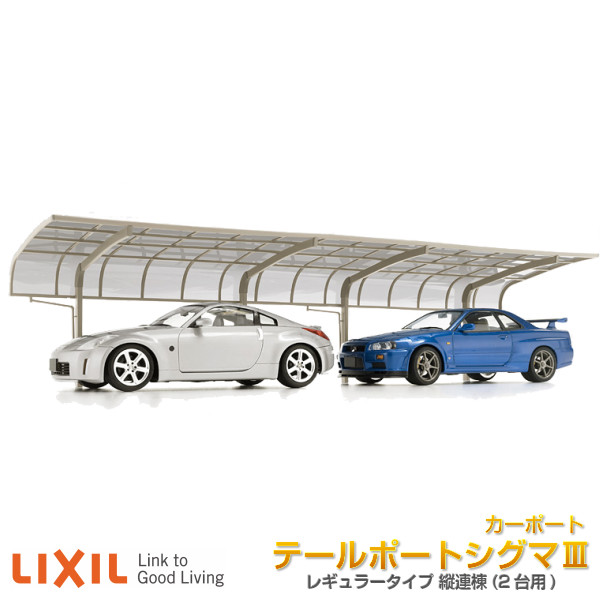 カーポート 2台駐車場 リクシル テールポートシグマIII 1台用 縦連棟 5727×2 長さL11334×幅d2700mm 熱線吸収 ガレージ 車庫 本体 旧レギュラー 建材屋