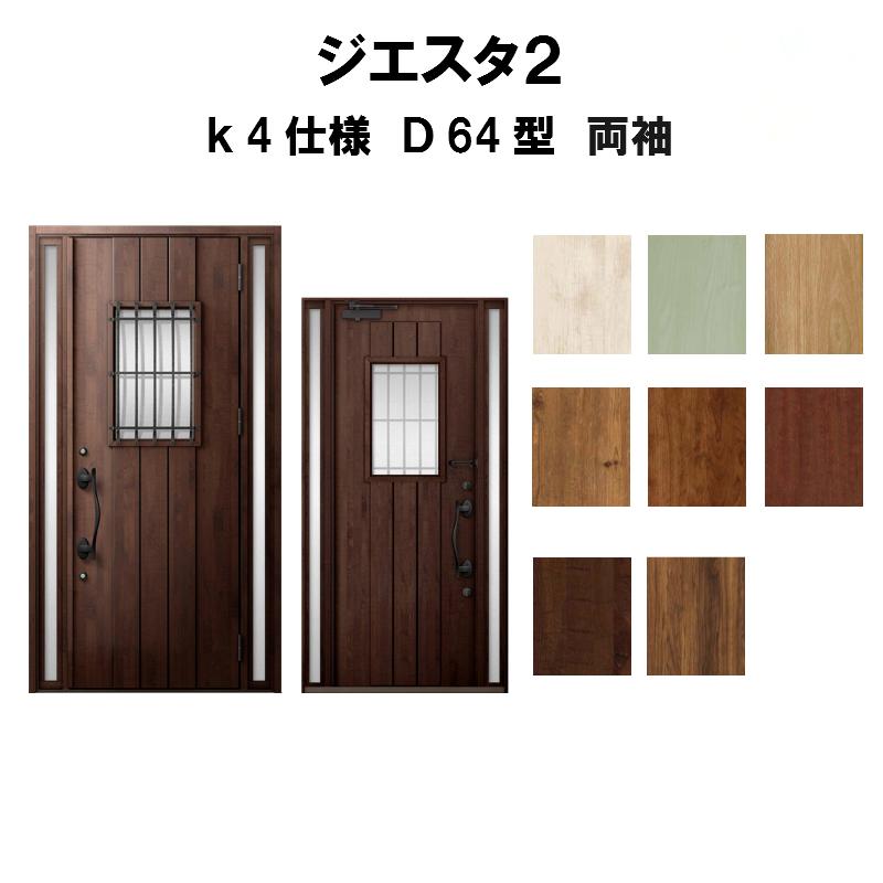 リクシル 玄関ドア ジエスタ2 K4仕様 D64型デザイン 両袖ドア