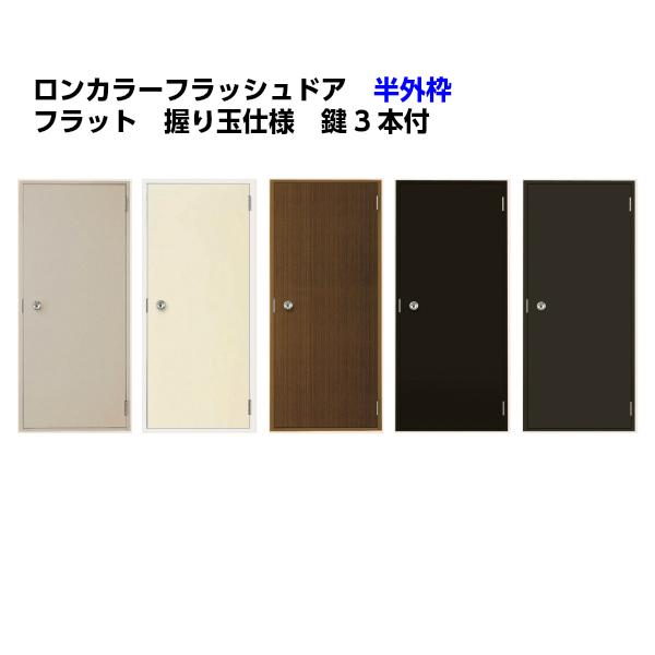 日本限定 玄関ドア 汎用ドア LIXIL ロンカラーフラッシュドア 勝手口ドア ロンカラーフラッシュドア半外付ランマ無 フラット 建具 フラットドア アルミサッシ 0818 握り玉仕様 建材屋 定価の67%OFF 枠寸法W803×H1820
