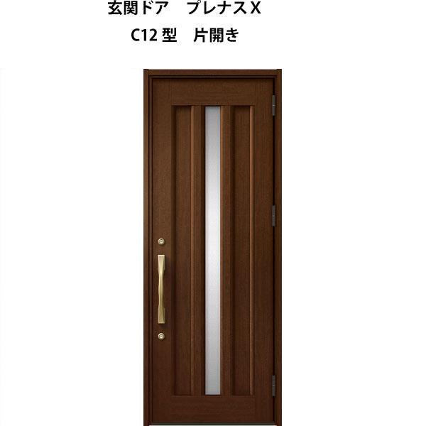 玄関ドア LIXIL プレナスX C12型デザイン 片開きドア【アルミサッシ】【リフォーム】【リクシル】【トステム】【TOSTEM】【DIY】 建材屋
