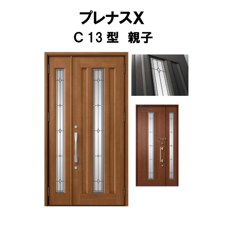 【エントリーでP10倍 3/31まで】玄関ドア LIXIL プレナスX C13型デザイン 親子ドア リクシル トステム TOSTEM アルミサッシ 建材屋