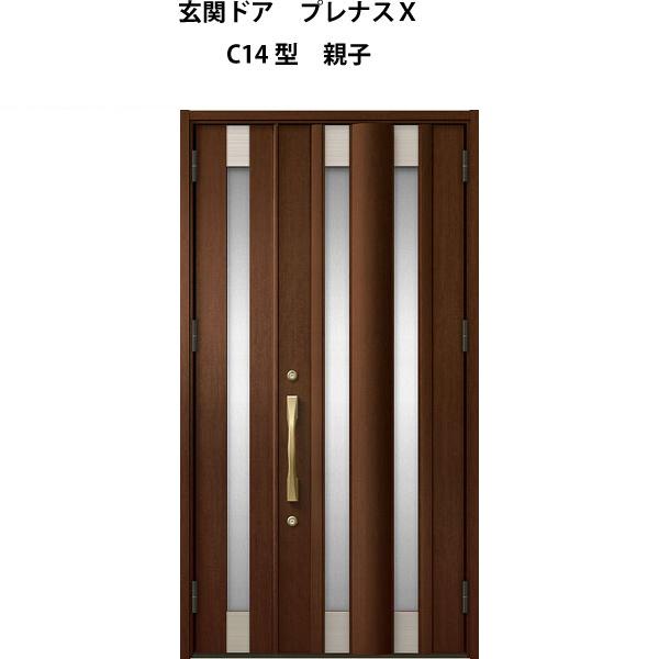 【エントリーでP10倍 1/31まで】玄関ドア LIXIL プレナスX C14型デザイン 親子ドア【アルミサッシ】【リフォーム】【リクシル】【トステム】【TOSTEM】【DIY】 建材屋