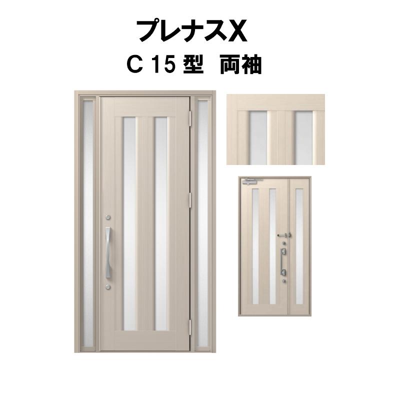 【エントリーでP10倍 3/31まで】玄関ドア LIXIL プレナスX C15型デザイン 両袖ドア リクシル トステム TOSTEM アルミサッシ 建材屋