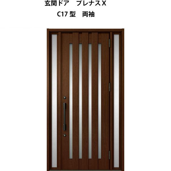 【エントリーでP10倍 3/31まで】玄関ドア LIXIL プレナスX C17型デザイン 両袖ドア【アルミサッシ】【リフォーム】【リクシル】【トステム】【TOSTEM】【DIY】 建材屋