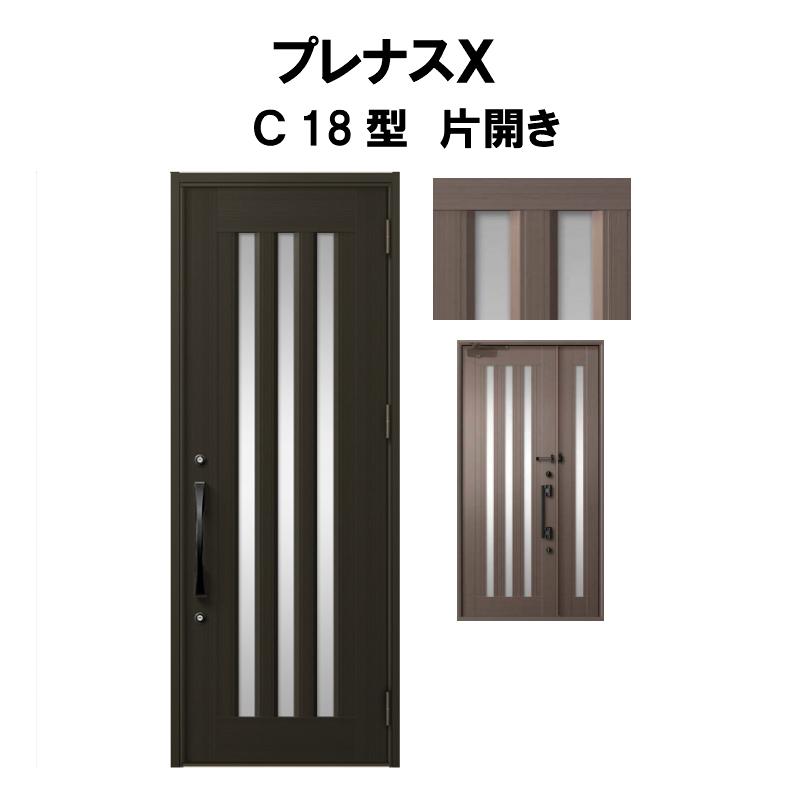 【エントリーでP10倍 1/31まで】玄関ドア LIXIL プレナスX C18型デザイン 片開きドア リクシル トステム TOSTEM アルミサッシ 建材屋