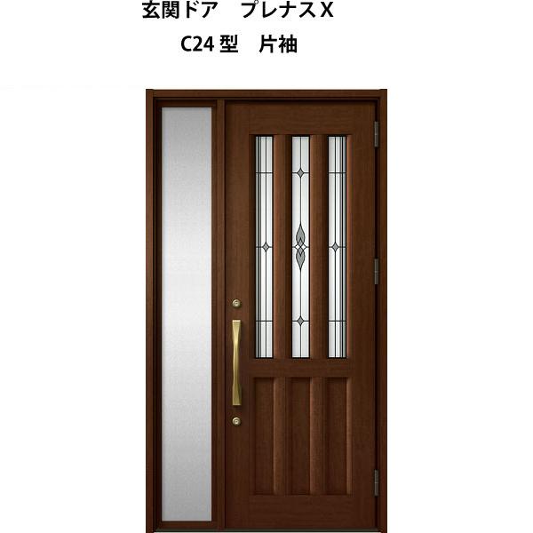 【エントリーでP10倍 1/31まで】玄関ドア LIXIL プレナスX C24型デザイン 片袖ドア【アルミサッシ】【リフォーム】【リクシル】【トステム】【TOSTEM】【DIY】 建材屋