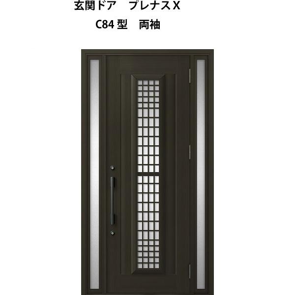 【エントリーでP10倍 3/31まで】玄関ドア LIXIL プレナスX C84型デザイン 両袖ドア【アルミサッシ】【リフォーム】【リクシル】【トステム】【TOSTEM】【DIY】 建材屋
