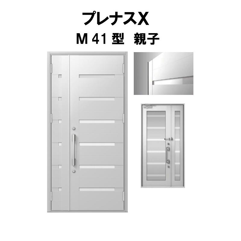 【8月はエントリーでP10倍】玄関ドア LIXIL プレナスX M41型デザイン 親子ドア リクシル トステム TOSTEM アルミサッシ 建材屋
