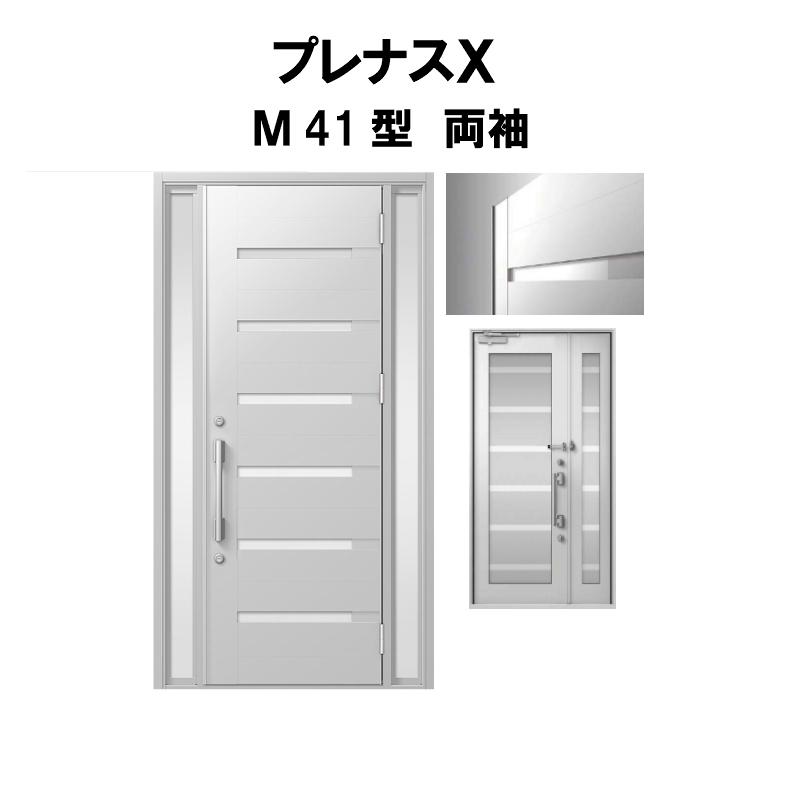 【8月はエントリーでP10倍】玄関ドア LIXIL プレナスX M41型デザイン 両袖ドア リクシル トステム TOSTEM アルミサッシ 建材屋