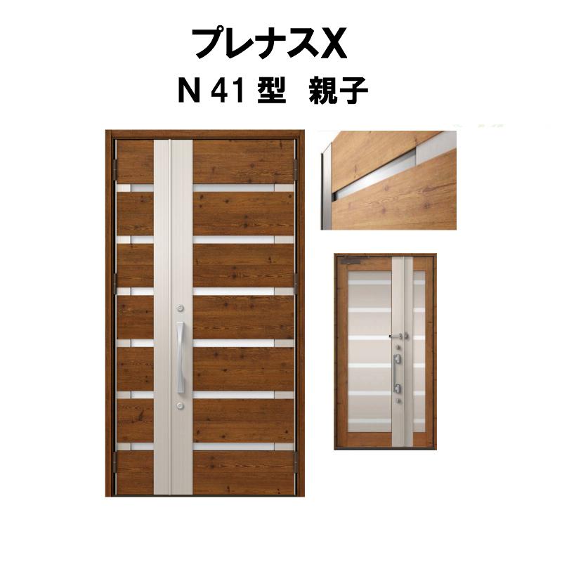玄関ドア LIXIL プレナスX N41型デザイン 親子ドア リクシル トステム TOSTEM アルミサッシ 建材屋