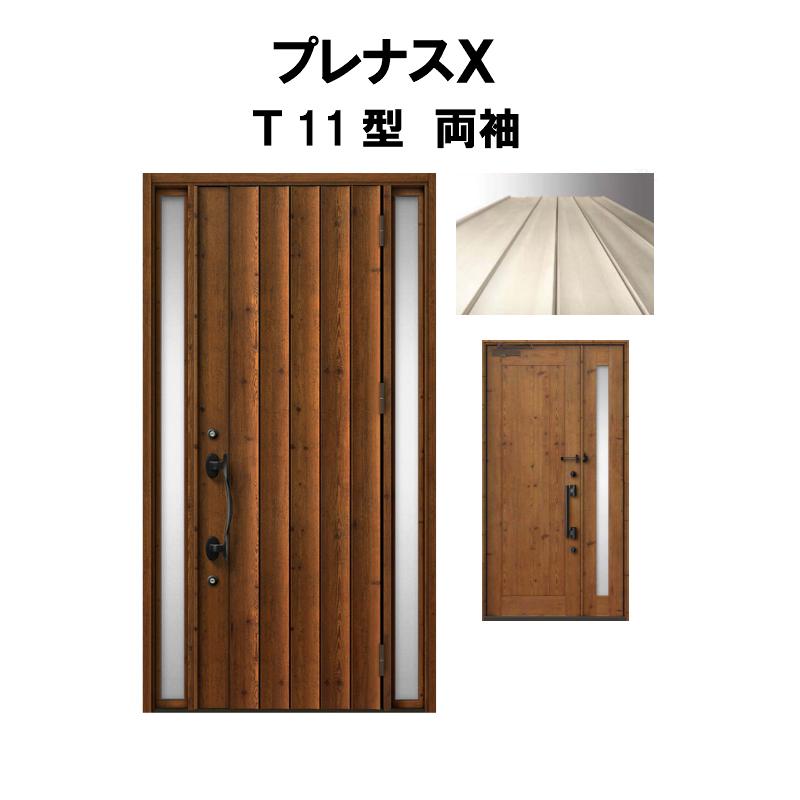 【8月はエントリーでP10倍】玄関ドア LIXIL プレナスX T11型デザイン 両袖ドア リクシル トステム TOSTEM アルミサッシ 建材屋