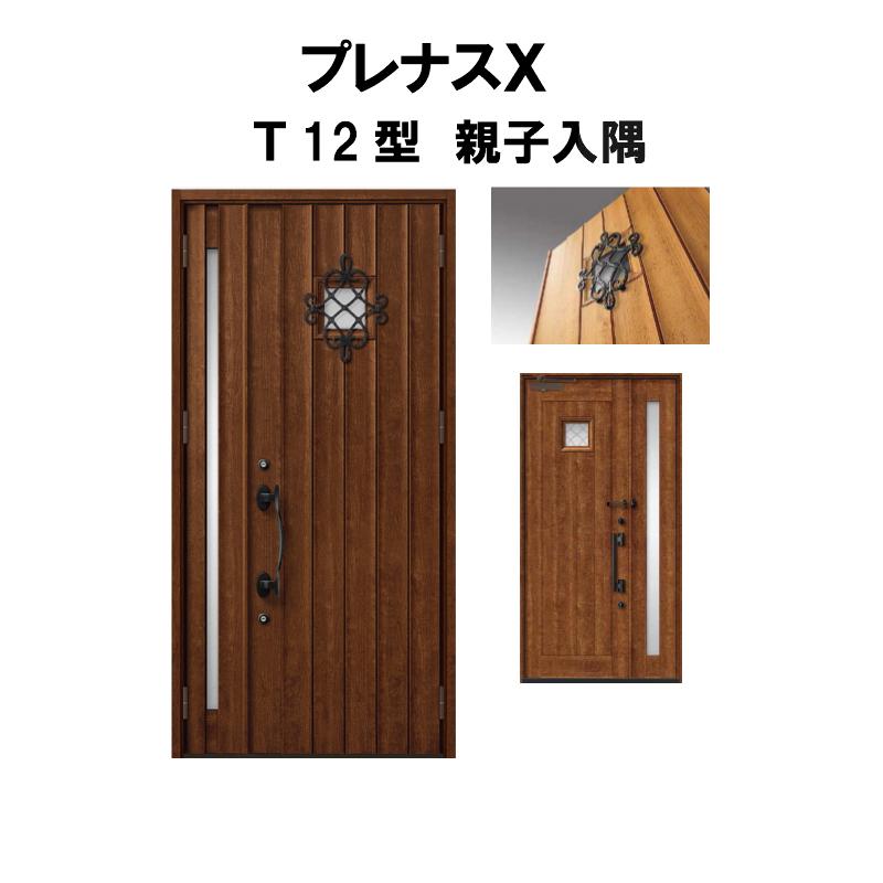 【8月はエントリーでP10倍】玄関ドア LIXIL プレナスX T12型デザイン 親子入隅ドア リクシル トステム TOSTEM アルミサッシ 建材屋