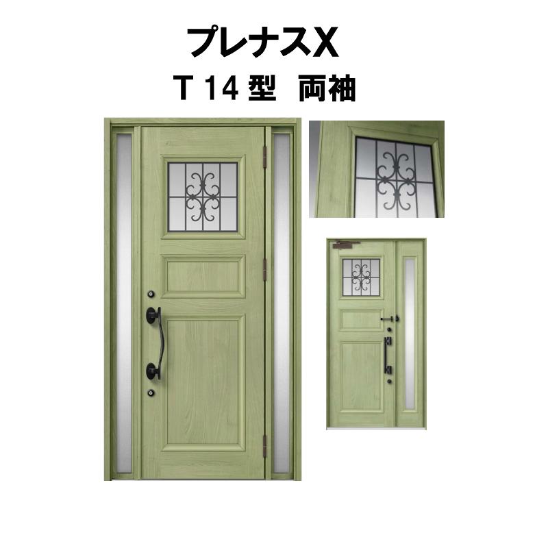 【8月はエントリーでP10倍】玄関ドア LIXIL プレナスX T14型デザイン 両袖ドア リクシル トステム TOSTEM アルミサッシ 建材屋