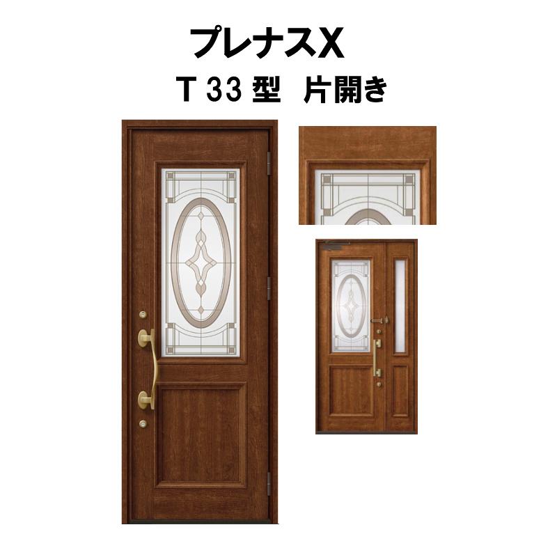 玄関ドア LIXIL プレナスX T33型デザイン 片開きドア リクシル トステム TOSTEM アルミサッシ 建材屋