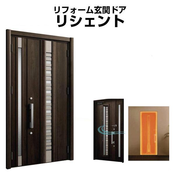 工事付 リフォーム用採風玄関ドア リシェント3 親子ドア ランマなし G82型 木目調 断熱仕様 k2仕様 リクシル/トステム 全国工事対応(一部地域除く) DIY 建材屋