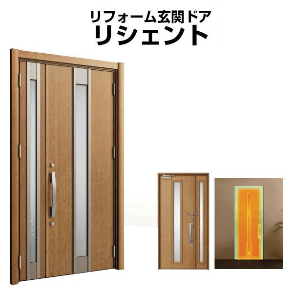 工事付 リフォーム用玄関ドア リシェント3 親子ドア ランマなし M77型 木目調/アルミ色 断熱仕様 k4仕様 リクシル/トステム 全国工事対応(一部地域除く) DIY