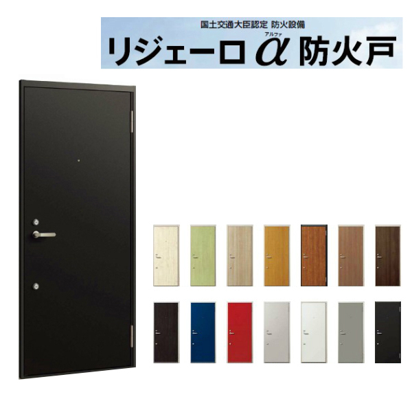 アパート用玄関ドア LIXIL リジェーロα防火戸 K3仕様 11型 ランマ無 W785×H1912mm リクシル/トステム 玄関サッシ アルミ枠 本体鋼板 リフォーム DIY 建材屋