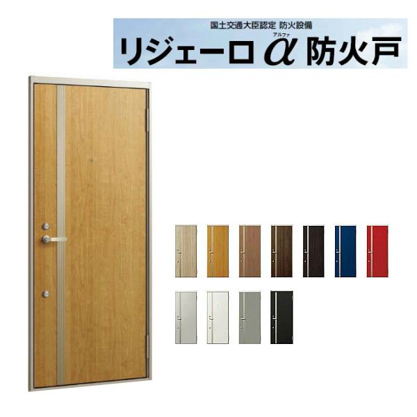 アパート用玄関ドア LIXIL リジェーロα防火戸 K3仕様 12型 ランマ無 W785×H1912mm リクシル/トステム 玄関サッシ アルミ枠 本体鋼板 リフォーム DIY 建材屋