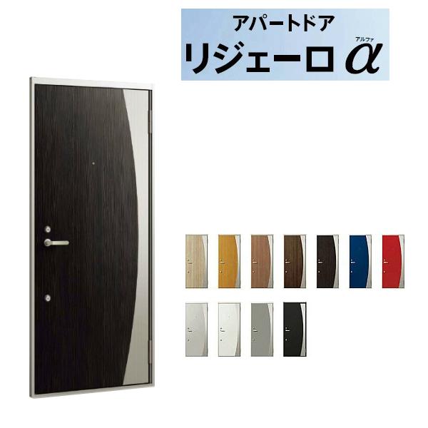 アパート用玄関ドア LIXIL リジェーロα K2仕様 13型 ランマ無 W785×H1912mm リクシル/トステム 玄関サッシ アルミ枠 本体鋼板 リフォーム DIY 建材屋