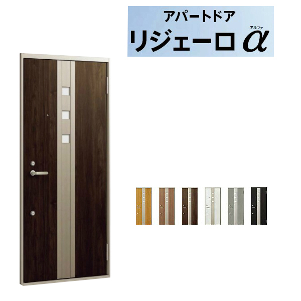 アパート用玄関ドア LIXIL リジェーロα K2仕様 32型 ランマ無 W785×H1912mm リクシル/トステム 玄関サッシ アルミ枠 本体鋼板 リフォーム DIY 建材屋