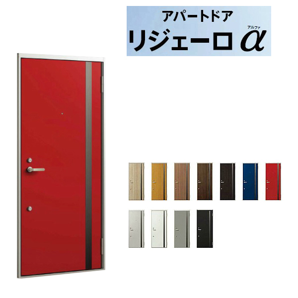 アパート用玄関ドア LIXIL リジェーロα K3仕様 14型 ランマ無 W785×H1912mm リクシル/トステム 玄関サッシ アルミ枠 本体鋼板 リフォーム DIY 建材屋