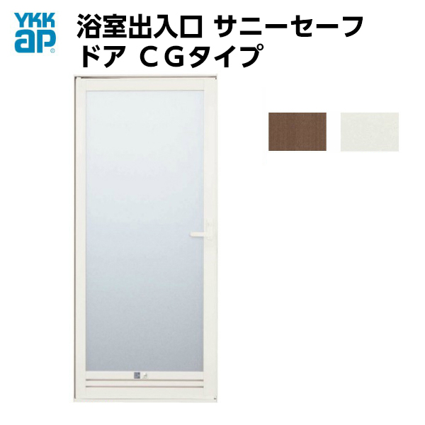 YKK 浴室ドア 枠付 YKKAP 浴室出入口 サニセーフII CGタイプ 片開き 半外付型 W750×H2000mm 樹脂板入組立完成品 アルミサッシ 建材屋