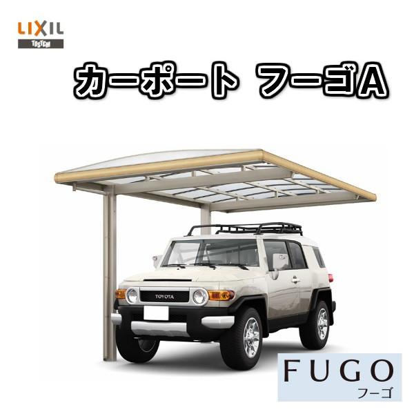 LIXIL/リクシル カーポート 1台用 基本27-57型 W2700×L5727 フーゴAプラスレギュラー ポリカーボネート屋根材 駐車場 車庫 ガレージ 本体 建材屋