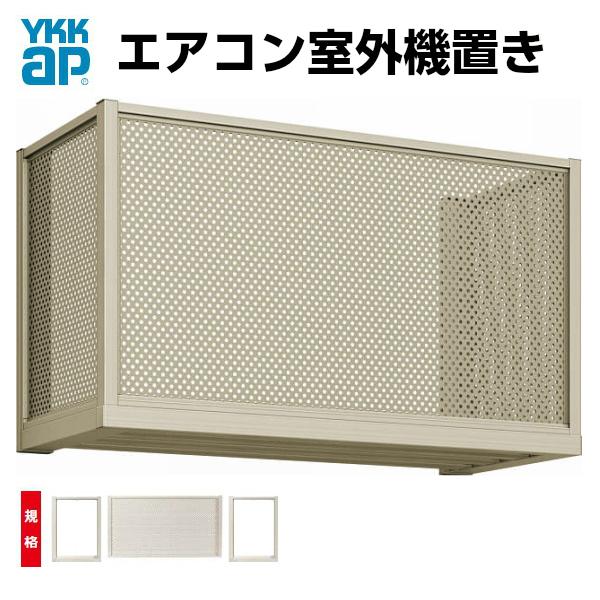 エアコン室外機置き 2台用 正面パンチングパネル 側面枠のみ W2000*D*450*H600 YKKap 建材屋