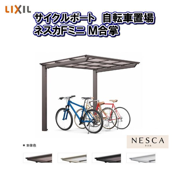 LIXIL/リクシル サイクルポート 自転車置場 屋根付き 16~24台用 M合掌 21・21-50型 W4207×L5029 ネスカFミニ ポリカーボネート屋根材