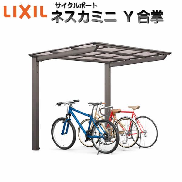まずはお気軽に現地調査をご依頼ください。LIXIL/リクシルの自転車置き場 現地調査 取付施工工事付きでのご注文もOK! 【エントリーでP10倍 2/29まで】LIXIL/リクシル サイクルポート 自転車置場 屋根付き 6~10台用 Y合掌 18・21-22型 W3922×L2205 ネスカFミニ ポリカーボネート屋根材 建材屋