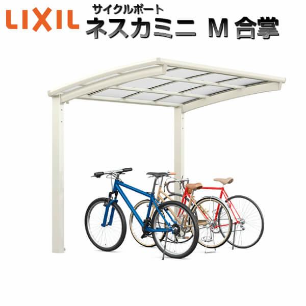 LIXIL/リクシル サイクルポート 自転車置場 屋根付き 16~24台用 M合掌 21・21-50型 W4216×L4980 ネスカRミニ ポリカーボネート屋根材