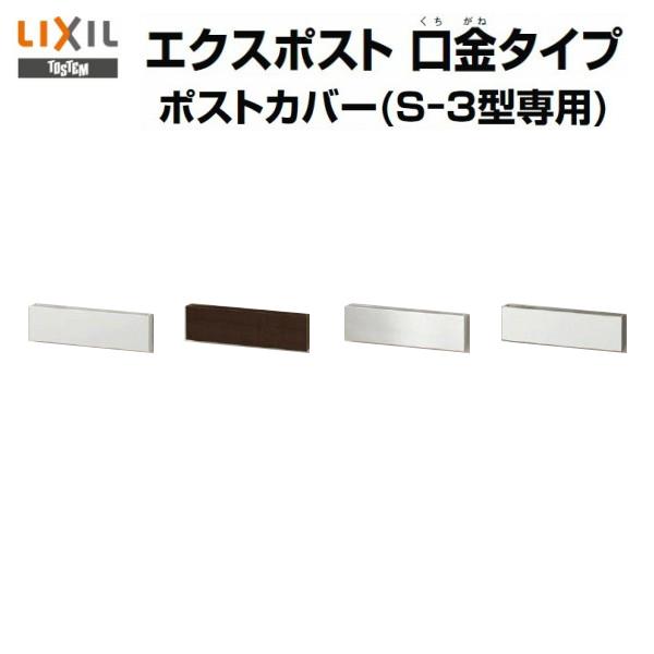 ポストカバー(S-3型専用) エクスポスト口金タイプ オプション LIXIL/TOEX 郵便ポスト 建材屋