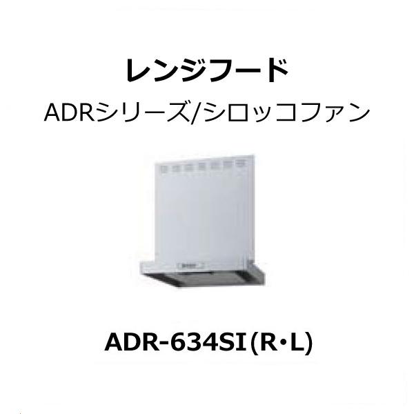 レンジフード 間口60cm ADRシリーズ/シロッコファン付 adr-634SI(R/L)シルバー LIXIL/SUNWAVE 建材屋