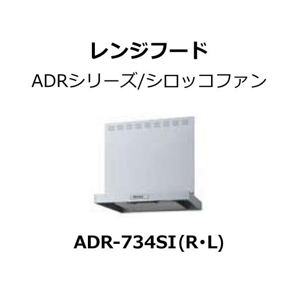レンジフード 間口75cm ADRシリーズ/シロッコファン付 adr-734SI(R/L)シルバー LIXIL/SUNWAVE