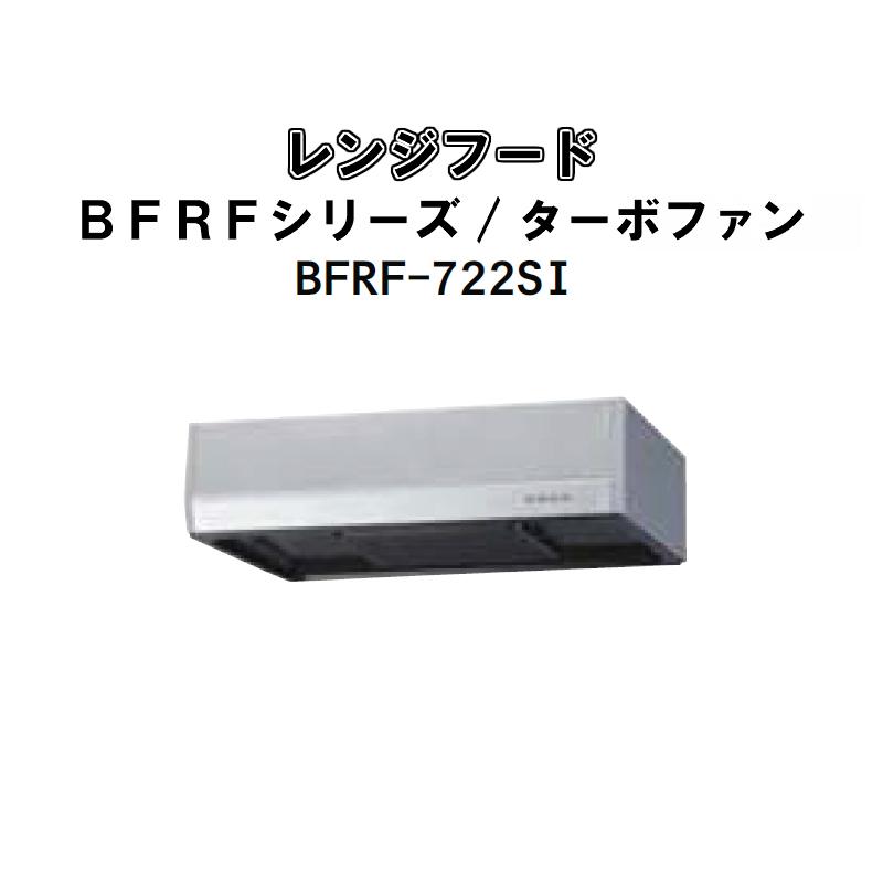 レンジフード 間口75cm BFRFシリーズ/ターボファン BFRF-722SI LIXIL/SUNWAVE 建材屋