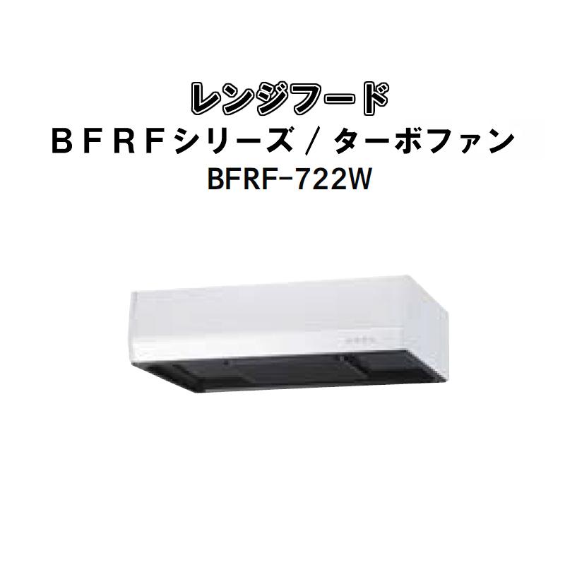 レンジフード 間口75cm 間口75cm BFRFシリーズ/ターボファン BFRF-722W LIXIL/SUNWAVE BFRF-722W 建材屋 建材屋, Tricolle トリコレ:b1bc8ac1 --- officewill.xsrv.jp