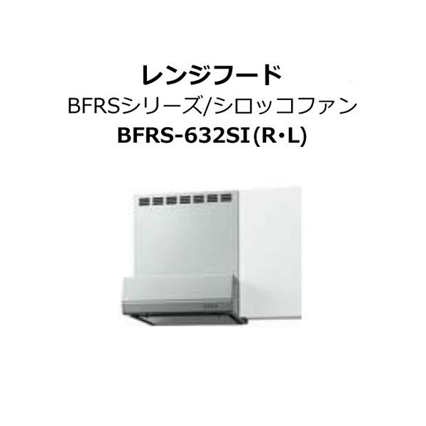 レンジフード 間口60cm BFRSシリーズ/シロッコファン付 bfrs-632SI(R/L)シルバー LIXIL/SUNWAVE 建材屋