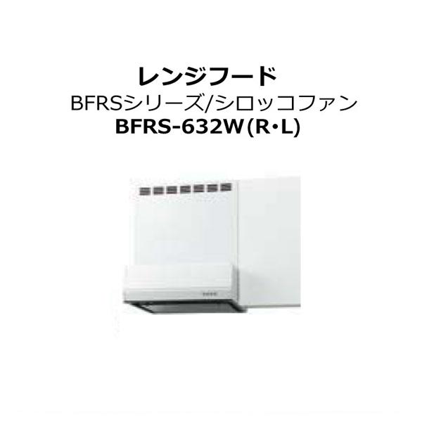 レンジフード 間口60cm BFRSシリーズ/シロッコファン付 bfrs-632W(R/L)ホワイト LIXIL/SUNWAVE 建材屋