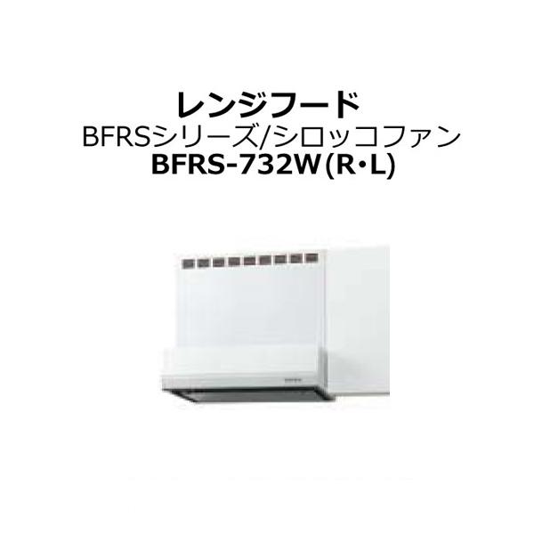 レンジフード 間口75cm BFRSシリーズ/シロッコファン付 bfrs-732W(R/L)ホワイト LIXIL/SUNWAVE 建材屋