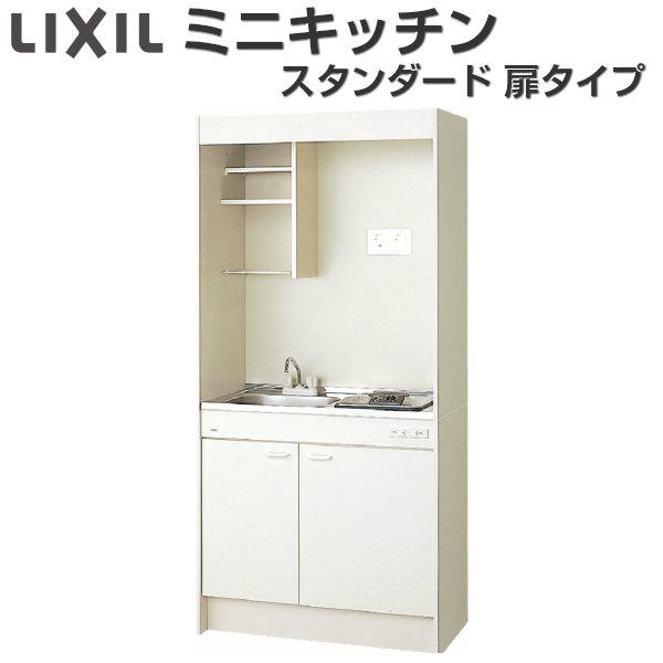 LIXIL ミニキッチン フルユニット 扉タイプ 間口90cm 電気コンロ100V DMK09LEWB(1/2)A100(R/L) 建材屋
