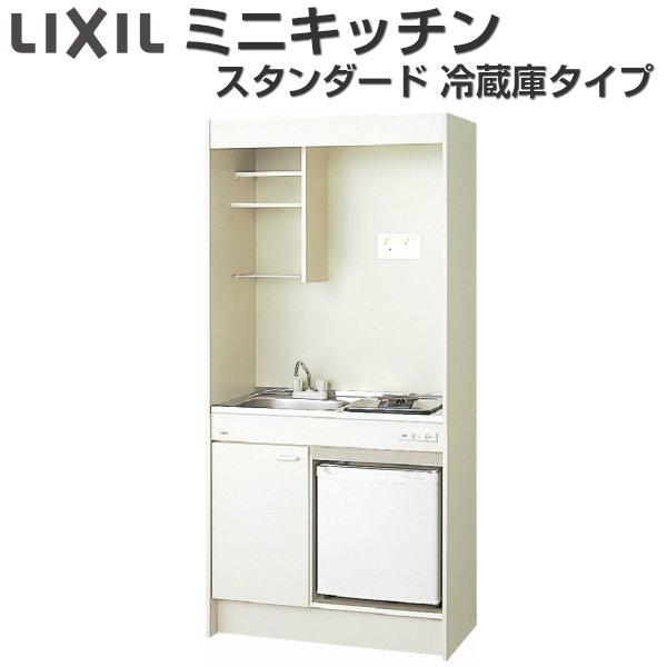 LIXIL ミニキッチン フルユニット 冷蔵庫タイプ(冷蔵庫付) 間口90cm ガスコンロ DMK09LFWB(1/2)D◆(R/L) 建材屋