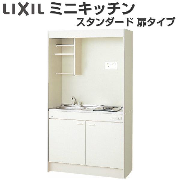 【欠品中】LIXIL ミニキッチン フルユニット 扉タイプ 間口105cm IHヒーター100V DMK10LEWB(1/2)E100(R/L)