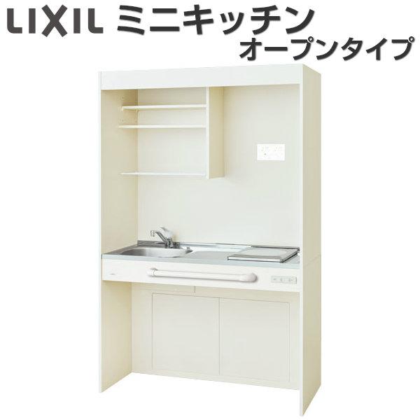 LIXIL ミニキッチン オープンタイプ フルユニット 間口120cm 電気コンロ200V DMK12LG(W/N)D(1/2)A200(R/L) 建材屋