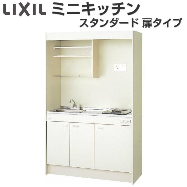 LIXIL ミニキッチン フルユニット 扉タイプ 間口120cm コンロなし DMK12PEWB(1/2)NN(R/L) 建材屋