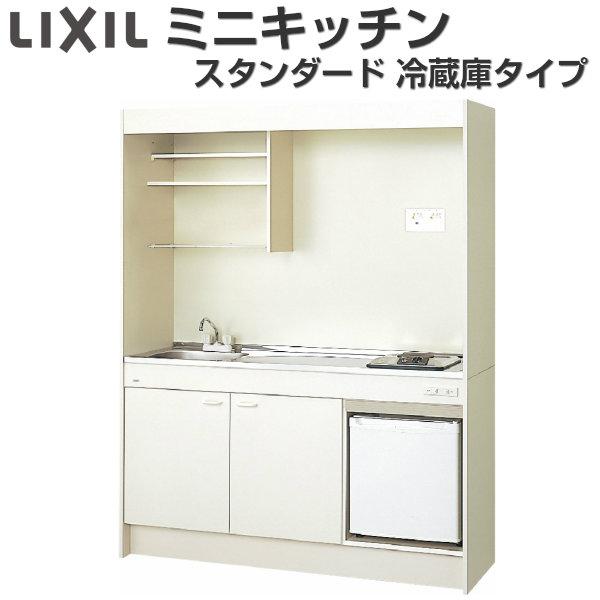 【欠品中】LIXIL ミニキッチン フルユニット 冷蔵庫タイプ(冷蔵庫付) 間口150cm IHヒーター100V DMK15LFWB(1/2)E100(R/L)