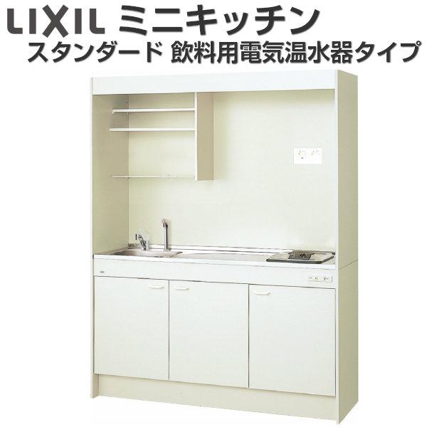 【欠品中】LIXIL ミニキッチン フルユニット 飲料用電気温水器タイプ(電気温水器セット付) 間口150cm IHヒーター200V DMK15LKWC(1/2)E200(R/L)