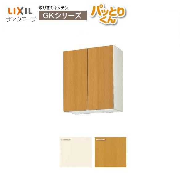 キッチン 吊戸棚 ミドル(高さ70cm) W600mm 間口60cm GKシリーズ GK-AM-60ZN LIXIL/リクシル サンウェーブ 取り換えキッチン パッとりくん