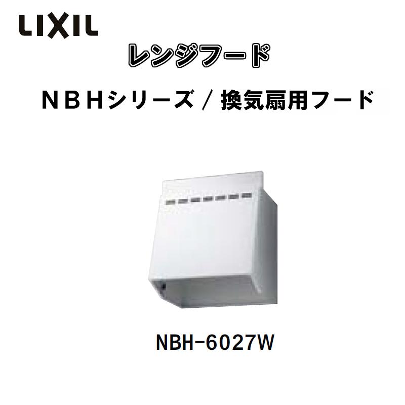 レンジフード 間口60cm NBHシリーズ/換気扇用フードカバーのみ NBH-6027W LIXIL/SUNWAVE 建材屋